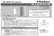 海尔 三门215升软冷冻冰箱 BCD-215SCX(钻石白)说明书