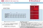 海尔 三门248升全温区变频冰箱 BCD-248WBCX 说明书
