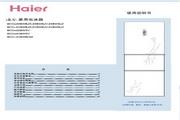 海尔 三门228升变频冰箱 BCD-228WBJZ 说明书