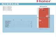 海尔 两门210升软冷冻冰箱 BCD-210DCM 说明书