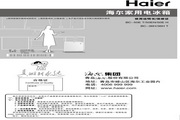海尔 单门50升迷你型冰箱 BC-50EN 说明书