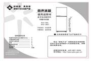 容声 冰箱BCD-108G型 使用说明书