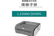 联想LJ2050N使用说明书
