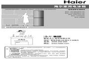 海尔 两门155升经济型冰箱 BCD-155TDGA 说明书