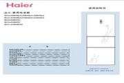 海尔 三门228升变温保鲜冰箱 BCD-228WSV 说明书