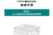 联想LJ2250W使用说明书