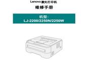联想LJ2250N使用说明书
