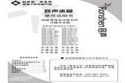 容声 冰箱BCD-218E/GMX1型 使用说明书