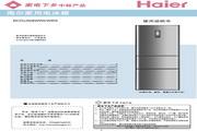海尔 三门258升全温区变频冰箱 BCD-258WBX 说明书