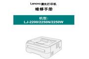 联想LJ2200使用说明书