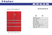 海尔 多门331升多温区冰箱 BCD-331WBCZ 说明书