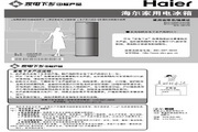 海尔 两门160升经济型冰箱 BCD-160TX 说明书