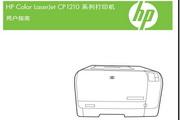 惠普Color LaserJet CP1215使用说明书