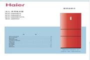 海尔 三门216升三温区软冷冻冰箱 BCD-216SDCX(水晶红)说明书