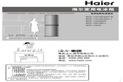 海尔 两门176升经济型冰箱 BCD-176TS 说明书