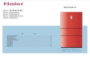 海尔 三门226升软冷冻冰箱 BCD-226SDCX 说明书