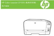 惠普Color LaserJet CP1515n使用说明书