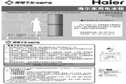 海尔 两门186升经济型冰箱 BCD-186TCX(水晶红)说明书