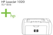 惠普LaserJet 1020使用手册说明书