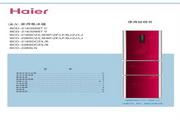 海尔 三门226升软冷冻冰箱 BCD-226SDCX(水晶红)说明书