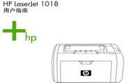 惠普LaserJet 1018使用手册说明书.