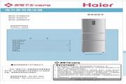 海尔 三门206升软冷冻冰箱 BCD-206SDCX 说明书