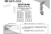容声 冰箱BCD-208/X1型 使用说明书