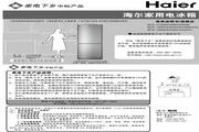 海尔 两门190升节能冰箱 BCD-190KHX 说明书