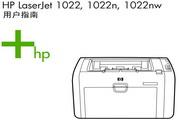 惠普LaserJet 1022使用手册说明书