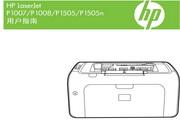 惠普LaserJet P1505使用手册说明书