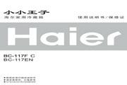 海尔 单门117升迷你型冰箱 BC-117FC 说明书