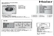 海尔 7.5公斤大容量变频滚筒洗衣机 XQG75-B1286 说明书