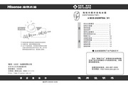 海信 BCD-262WTDA/X1 说明书