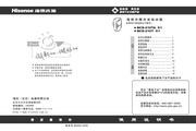 海信 冰箱BCD-210T/X1 说明书