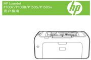 惠普LaserJet P1007使用手册说明书