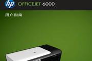 惠普Officejet 6000使用手册说明书