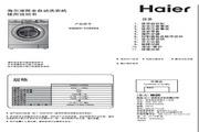 海尔 6.0公斤HPM芯平衡滚筒洗衣机 XQG60-10866A 说明书