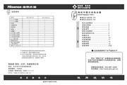 海信 BCD-180TA/X1 说明书