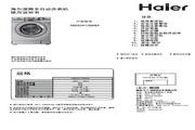海尔 6.0公斤HPM芯平衡滚筒洗衣机 HPM XQG60-10866 说明书