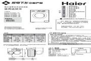 海尔 7.0公斤全自动滚筒洗衣机 XQG70-1212AMT LM 说明书
