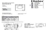 海尔 6.0公斤Easy简约滚筒洗衣机 XQG60-812 说明书