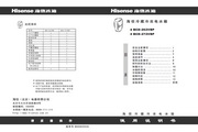 海信 BCD-262VBP 说明书