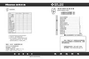 海信 BCD-212VBP/X1 说明书