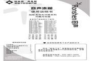 容声 冰箱BCD-208BE/X1型 使用说明书