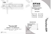 容声 BCD-202M/A 说明书