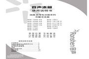 容声 冰箱BCD-188T型 使用说明书
