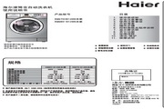 海尔 8.0公斤大容量变频滚筒洗衣机 XQG80-B1286 至爱 说明书