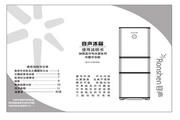 容声 冰箱BCD-238YMB 说明书