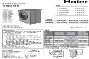 海尔 5.6公斤HPM芯平衡滚筒洗衣机 XQG56-B10866A 国美 说明书