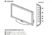海尔LS42T3型平板电视说明书